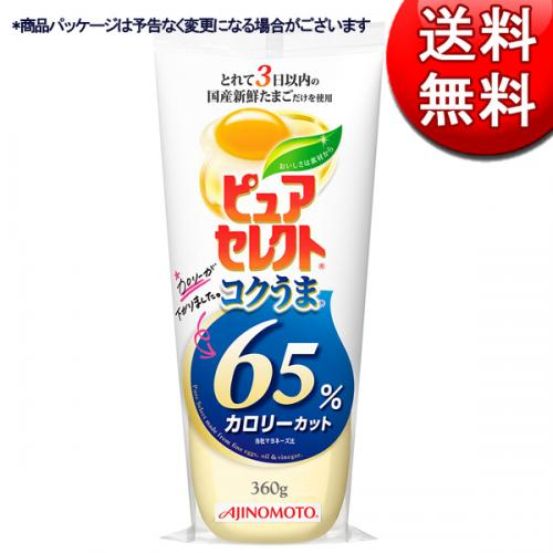 送料無料 ピュアセレクト コクうま 65%カロリーカット マヨネーズ 360g  24本入り×1ケース (味の素)(KT)