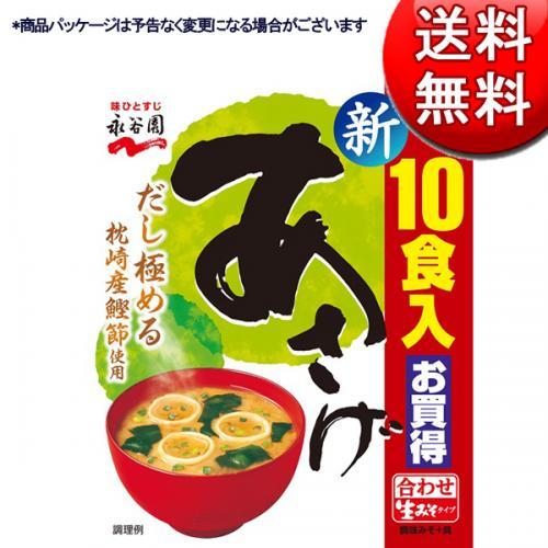 送料無料 徳用 生タイプみそ汁 [あさげ] (10食/袋) 40袋入り×1ケース(永谷園)[味噌汁](KT)