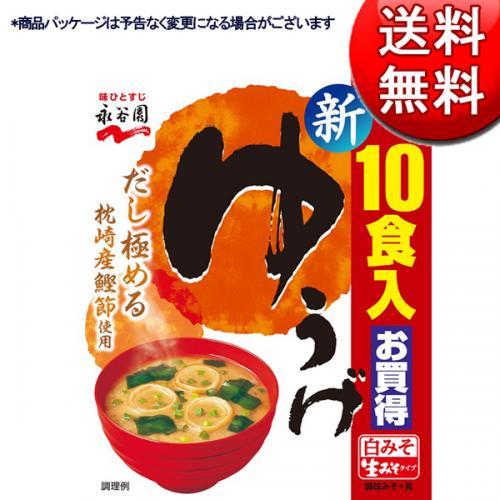 送料無料 徳用 生タイプみそ汁 [ゆうげ] (10食/袋) 40袋入り×1ケース(永谷園)[味噌汁](KT)