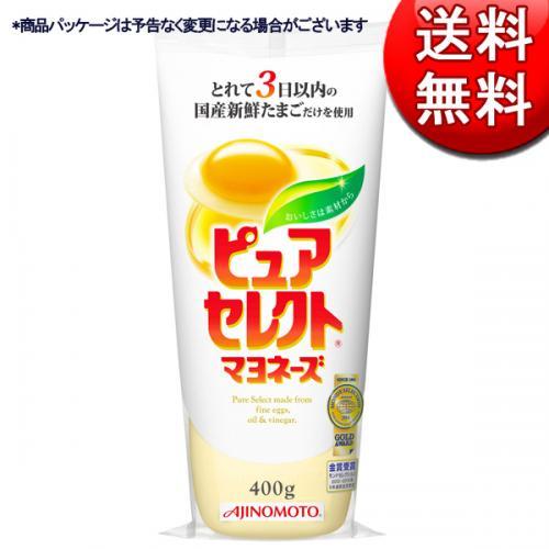 送料無料 ピュアセレクト マヨネーズ 400g  30本入り×2ケース(計60本) (味の素)(KT)