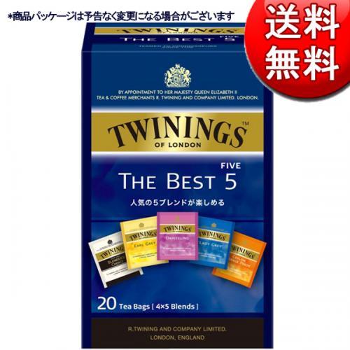 送料無料 TWININGS(トワイニング) ザ ベスト ファイブ 20袋/箱 [紅茶] 24箱×1ケース (片岡物産)KK