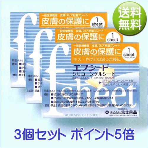 エフシート 7cm×10cm 1シート入り【3個セット】(富士薬品)