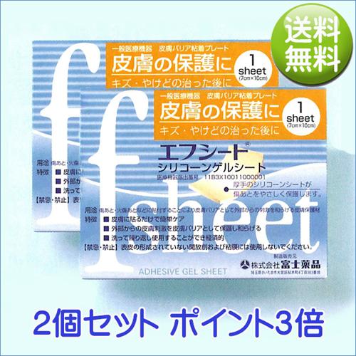 送料無料 エフシート 7cm×10cm 1シート入り【2個セット】(富士薬品)