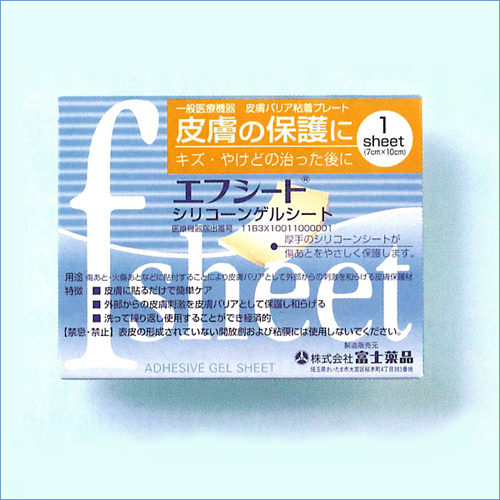 送料無料 エフシート 7cm×10cm 1シート入り(富士薬品)
