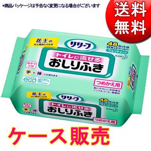 送料無料 リリーフ トイレに流せるおしりふき 詰替用 24枚入×24個 (計576枚) 花王(富士薬品)KO