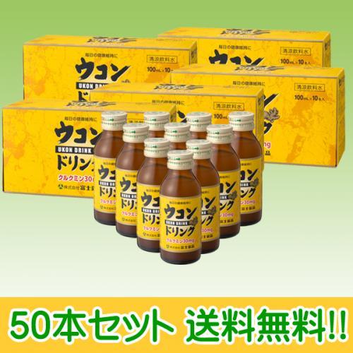 送料無料 【秋ウコン】ウコンドリンク100mL × 50本入り(富士薬品)