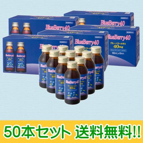 送料無料 【ブルーベリーエキス】ブルーベリー40 100mL × 50本(富士薬品)