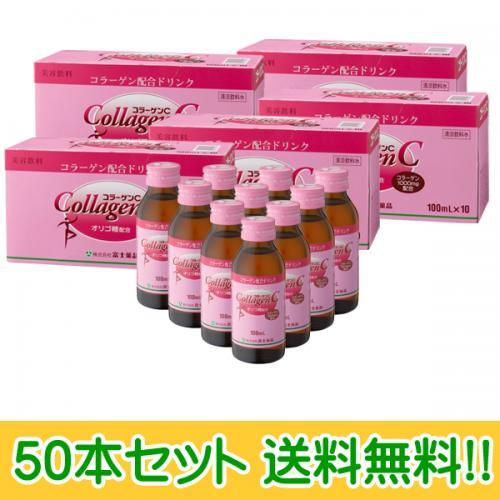 送料無料 【コラーゲン】コラーゲンC 100ml ×50本(富士薬品)