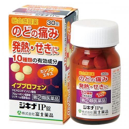 ★【指定第2類医薬品】 ジキナIP錠 (30錠)