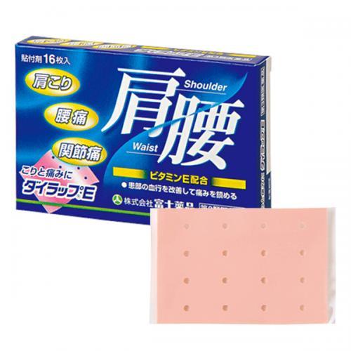 【第3類医薬品】 ダイラップE (16枚)