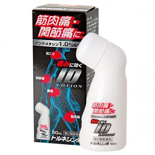 ★【第2類医薬品】 トルネシン液 (50mL)
