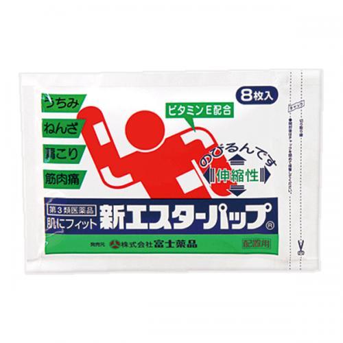 【第3類医薬品】 新エスターパップ (8枚)