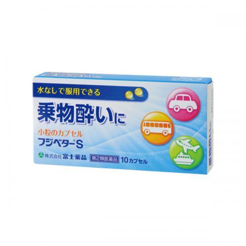 【第2類医薬品】 フジベターS (10カプセル)