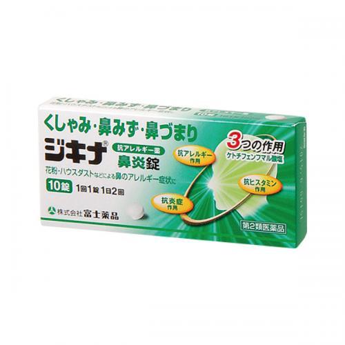 ★【第2類医薬品】 ジキナ鼻炎錠 (10錠)