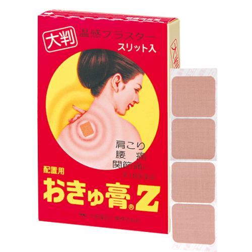 【第3類医薬品】おきゅ膏Z (28枚)