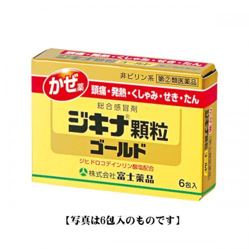 【指定第2類医薬品】 ジキナ顆粒ゴールド (12包)