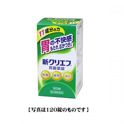 【第2類医薬品】新クリエフ胃腸薬錠(300錠)