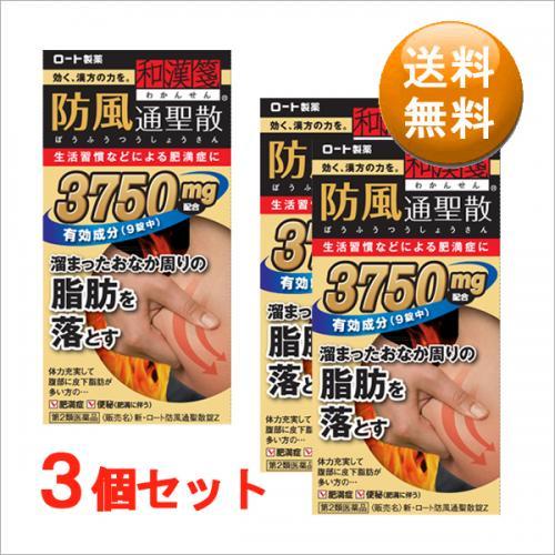 【第2類医薬品】新・ロート防風通聖散錠Z (252錠) 3個セット