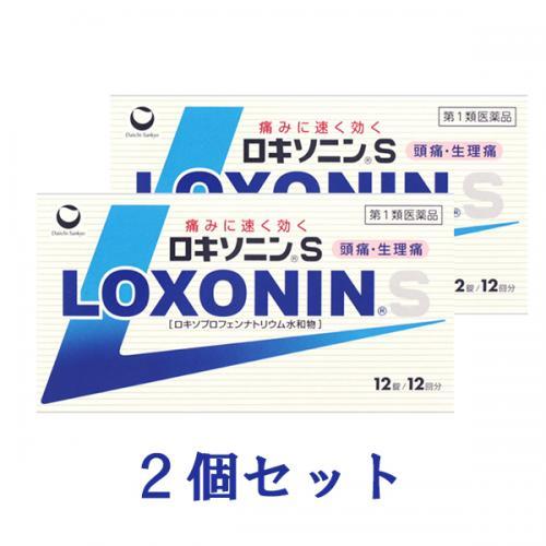 ★【第1類医薬品】ロキソニンS 12錠【2個セット】 PL※要メール返信 薬剤師からのメールをご確認ください