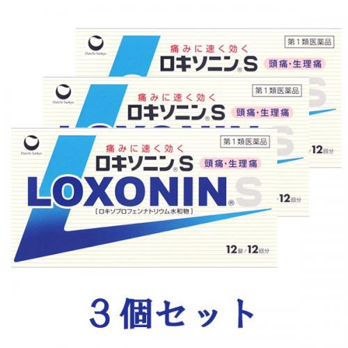 ★【第1類医薬品】ロキソニンS 12錠【3個セット】 PL ※要メール返信 薬剤師からのメールをご確認ください