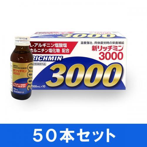 送料無料 【医薬部外品】栄養ドリンク 新リッチミン3000 100mL×50本