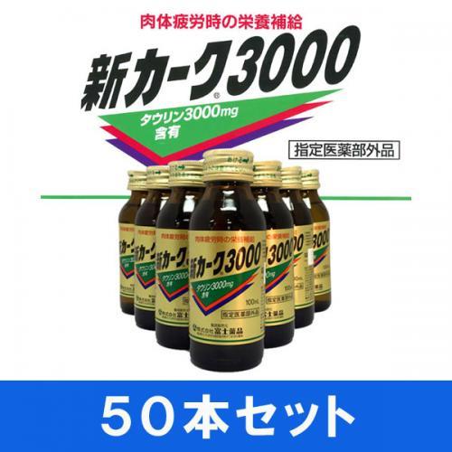 送料無料 【医薬部外品】新カーク3000 100mL 50本入り