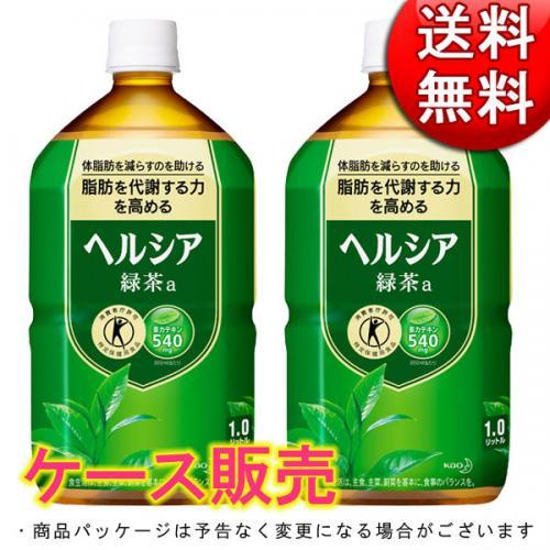 送料無料 ヘルシア緑茶 1L 12本入り×2ケース(計24本) (花王) kaoKO