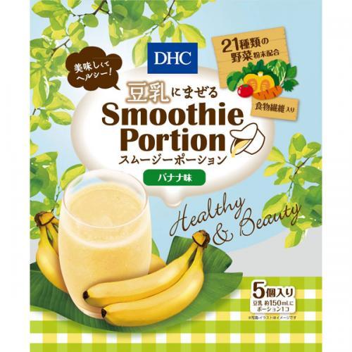 送料無料 サクラ DHC スムージーポーション バナナ味 22g×5個×15個(75食分)KK