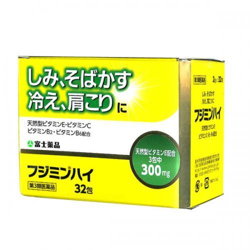 【第3類医薬品】 フジミンハイ (32包)