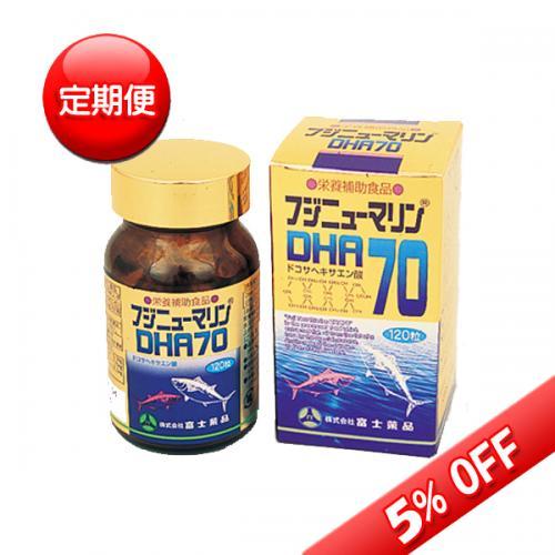 送料無料 【定期便】【DHA含有量70%】フジニューマリンDHA70 120粒入り(富士薬品)