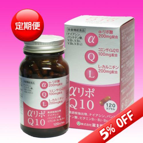 送料無料 【定期便】【α-リポ酸&CoQ10】アルファリポQ10 120カプセル  (富士薬品)