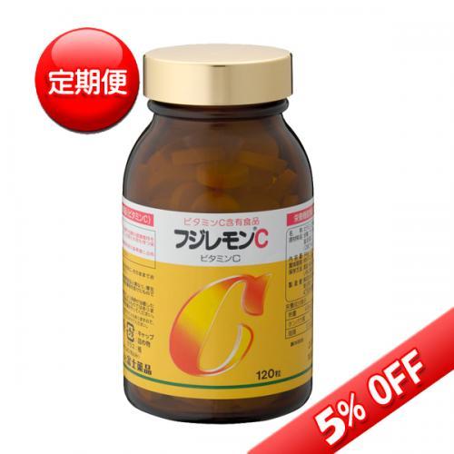 送料無料 【定期便】【栄養機能食品(ビタミンC)】フジレモンC 120粒(富士薬品)