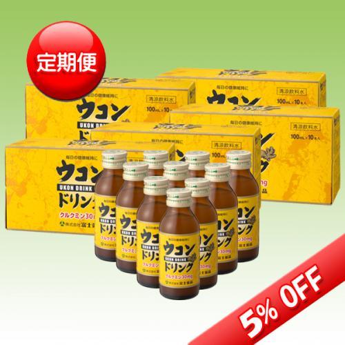 【定期便】【秋ウコン】ウコンドリンク100mL × 50本入り(富士薬品)送料無料