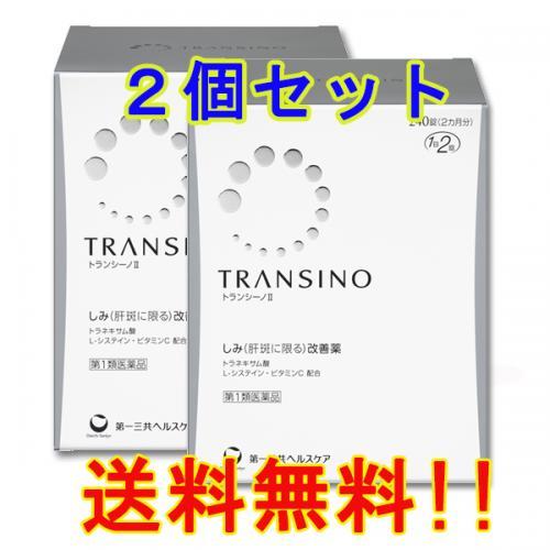 送料無料 【第1類医薬品】 トランシーノII 240錠【2個】 要メール返信 「医薬品の情報提供」メールをご確認ください