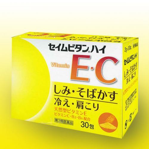 【第3類医薬品】セイムビタンハイ (30包)