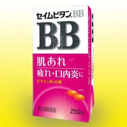【第3類医薬品】セイムビタンBB(250錠)