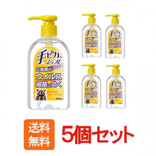 送料無料 手ピカジェルプラス(300ml)【手指・皮膚の洗浄・消毒に】