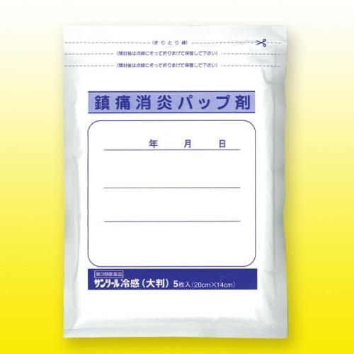【第3類医薬品】 サンツール冷感 (大判) 5枚入り