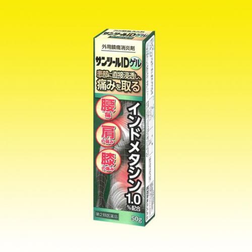 ★【第2類医薬品】 サンツールIDゲル (50g)