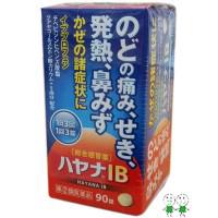 ★【指定第2類医薬品】 ハヤナIB (90錠)