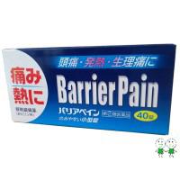 【指定第2類医薬品】 バリアペイン (40錠)