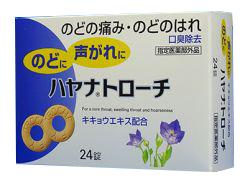 【指定医薬部外品】ハヤナトローチ(24錠)