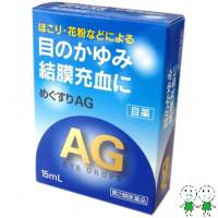 【第2類医薬品】めぐすりAG (15mL)