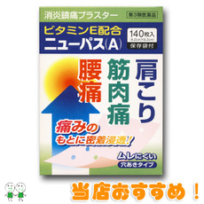 【第3類医薬品】ニューパス(A)(140枚)