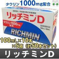 【医薬部外品】リッチミンD 100mL×10本
