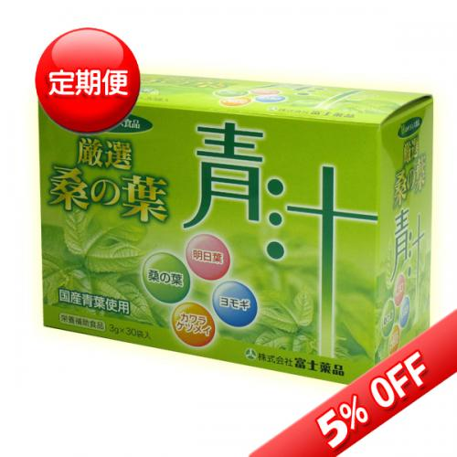【定期便】【国産青葉の青汁!】 厳選 桑の葉 30袋入り(富士薬品)