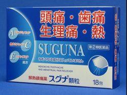 【指定第2類医薬品】スグナ顆粒 (18包)