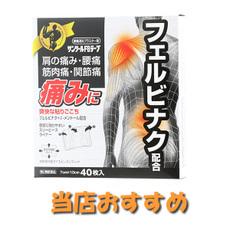 ★【第2類医薬品】 サンツールFBテープ[7cm×10cm] 40枚入り(10枚×4袋)