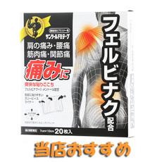★【第2類医薬品】 サンツールFBテープ[7cm×10cm] 20枚入り(10枚×2袋)
