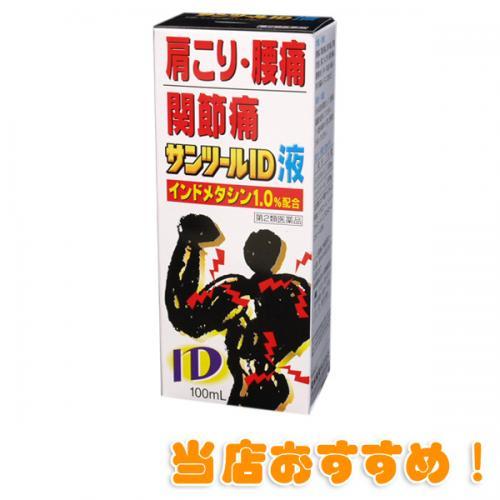 ★【第2類医薬品】 サンツールID液 (100mL)